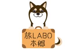 【まずは日本の旅について語ってみませんか?】「旅LABO本郷」お試しコース