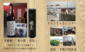【湯島の焼酎付き】湯島特産品セット