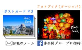 【フォトブックコース】