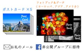 【2つのフォトブックコース】
