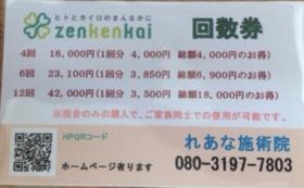 23%OFF!施術回数券6回分&店舗にお名前掲載!
