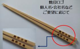 熊野の橋渡し(名入れ)セット