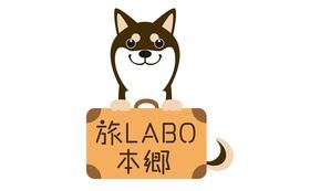【一緒に日本の旅を盛り上げませんか?】「旅LABO本郷」サポーターコース
