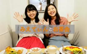 みえてぃんとのお茶会(手作りお菓子付き!)