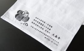 5,000円リターン① 雪潭和尚の掛け軸から作ったオリジナルタオル