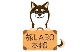 【活動を応援してくださる方へ】「旅LABO本郷」応援コース