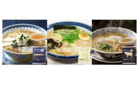 【Readyfor限定】小山製麺岩手限定ラーメンセット