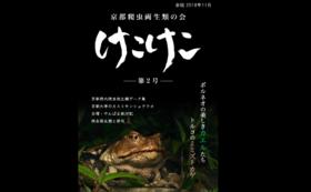 【楽しく応援!】爬虫両生類会誌けこけこコース