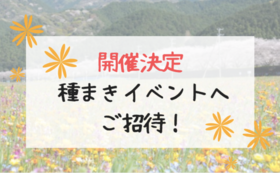 【NEW!第一目標達成を祝って】種まき作業にご招待!