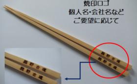 熊野の橋渡し(名入れ)DXセット