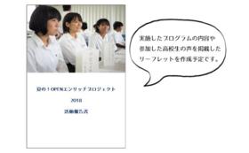 プロジェクト報告書 +お礼のお手紙&縁塾オリジナルシール