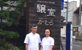 小澤夫妻の挑戦を全力サポート!