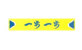 オリジナルマフラータオル(2枚)と富士山フォトカード