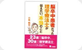 脳フェス2018入場券+代表者書籍
