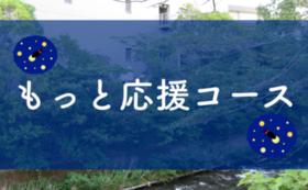 松川ホタル復活大作戦 もっと応援コース