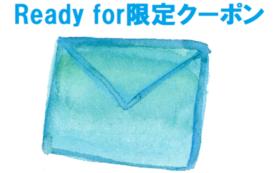 【Readyfor限定】提携飲食店で使えるクーポン券