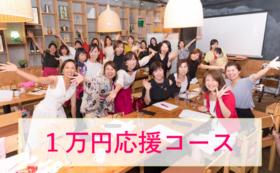 【1万円の応援コース】ご支援を大切にプロジェクトのために使わせていただきます