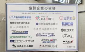 《企業さま向け》Largeサイズ:豊田青年会議所の看板にお名前を掲載いたします