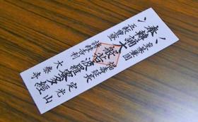 5,000円リターン② 般若札(紙札)