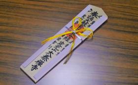 10,000円③ 般若札(木札)