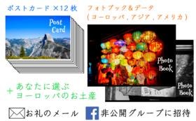 【2つのフォトブック全力応援コース】