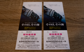 上映会チケット2枚【8月17日(金)】