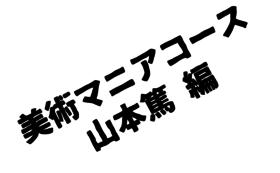美術マニアコースⅡ 山本篤編【限定1点】