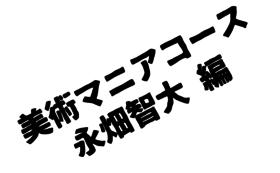 美術マニアコースⅣ 永畑智大編【限定1点】