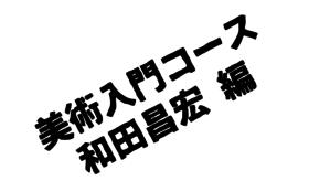 美術入門コースⅠ 和田昌宏編