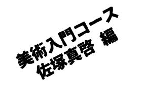 美術入門コースⅢ 佐塚真啓編