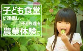 北区子ども食堂全力応援コース!