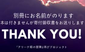 【税制優遇あり】アリーテ姫の冒険 復刊応援(別冊にお名前記載)コース
