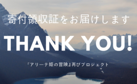 【税制優遇あり】アリーテ姫の冒険 復刊応援(気持ちをたくさん)コース