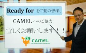 サポーターとしてCAMELのHPにお名前を掲載!(個人のみ)