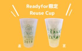 """【""""くるり""""と繋がるコース】 Readyfor支援者限定 オリジナルリユースカップ"""