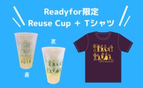 """【""""くるり""""と繋がるコース】 Readyfor支援者限定 オリジナルTシャツ&リユースカップ"""