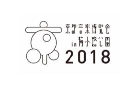 【限定20組】京都音博2018公式スタッフTシャツを着て、一緒に音博を盛り上げよう!