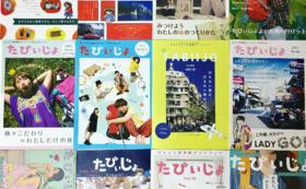 フリーペーパー「たびぃじょ」プレゼント!&誌面に名前掲載!