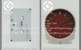 【限定】D&DEPARTMENT デザインポスター
