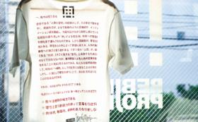 【事前登録者様限定!】10周年の感謝を込めて 伊勢谷友介デザイン 新旧癌Tシャツ2枚セット