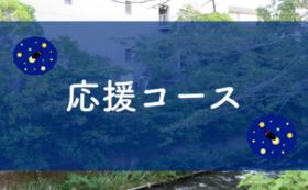 松川ホタル復活大作戦 応援コース