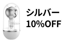 【Readyfor限定価格 通常価格より10%OFF】シルバー 12月中旬にお届け