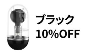 【Readyfor限定価格 通常価格より10%OFF】ブラック 12月中旬にお届け