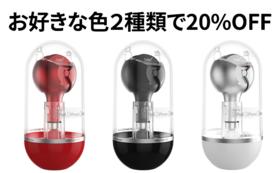 【Readyfor限定価格 通常価格より20%OFF】3色の中からお好きなお色2種類 12月中旬にお届け