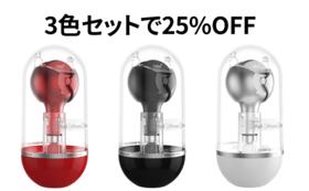 【Readyfor限定価格 通常価格より25%OFF】3色全て 12月中旬にお届け