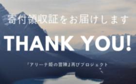 【税制優遇あり】アリーテ姫の冒険 復刊応援コース