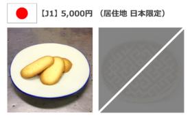 【J1】居住地 日本限定