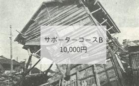 昭和東南海地震特別研究チーム報告書を進呈します。