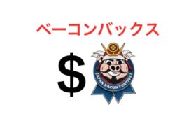 【まとめて応援!】ベーコンフェスティバル応援コース