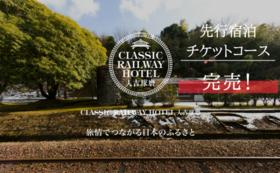 ‖ Classic Railway Hotelプレオープン期間中・先行宿泊チケットコース【20個限定】